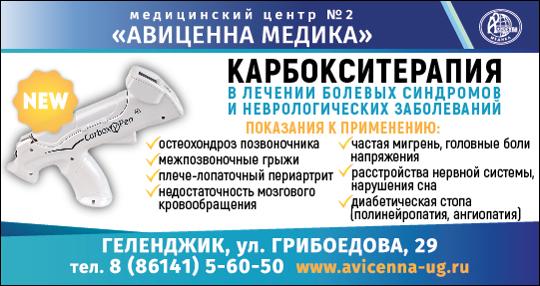 баннер на сайт 540х286-01 карбокси-2