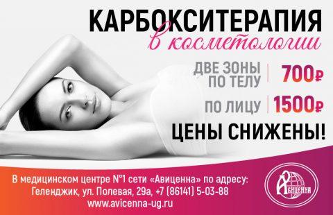 карбокси в косметологии_650х420 сайт