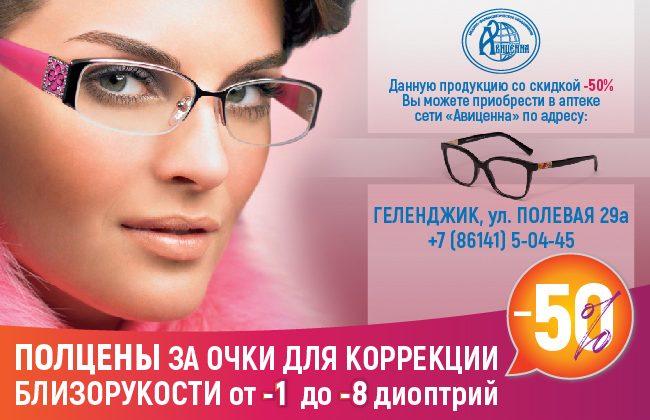 очки -50_650х420 сайт