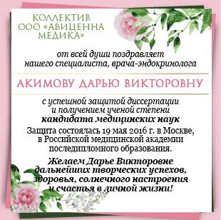 поздравление Акимова сайт-01