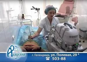 """Гинекология в медцентре """"Авиценна"""", Геленджик"""