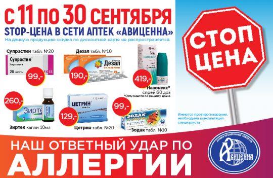 Аллергия_720х468 ВК