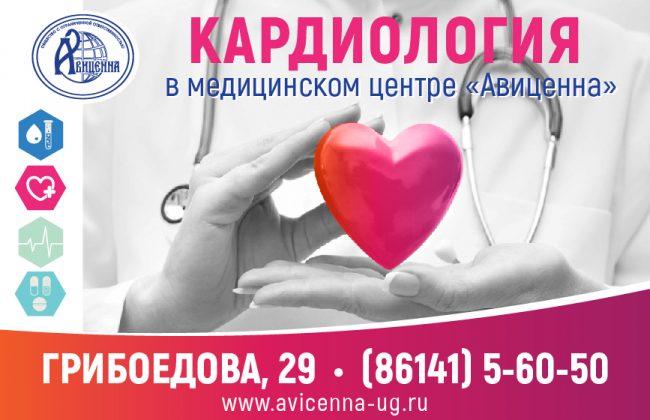 кардиология_650х420 сайт
