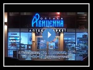 """Аптека-маркет """"Авиценна"""", Геленджик"""