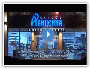 "Аптека №2 ""Авиценна"", Геленджик"