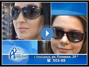 Оптика «Авиценна Медика» - Лето в очках!