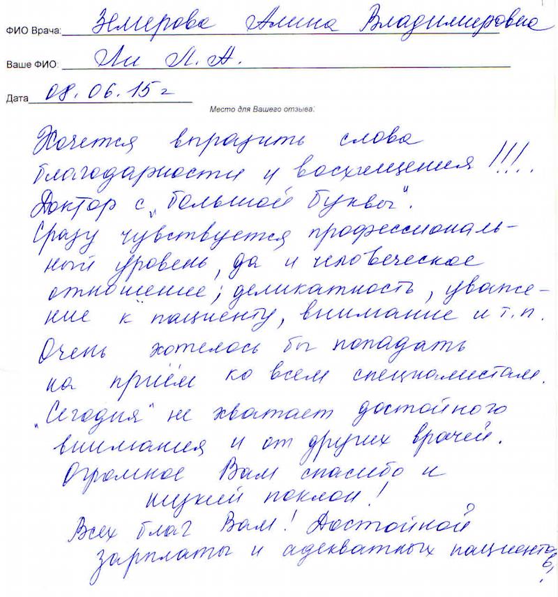 Заслуженный врач россии владимир иванович