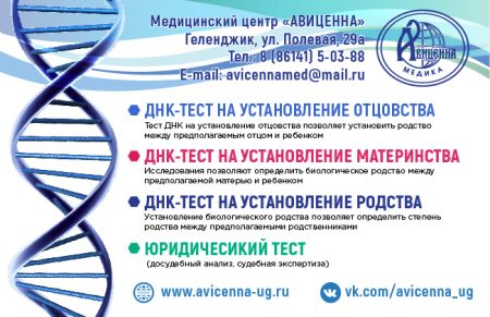 ДНК Отцовство_650х420 сайт