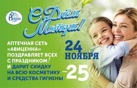 Авиценна День матери на Сайт2