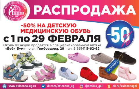 ! детская обувь -50_650х420 сайт