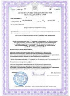 new-license-0004