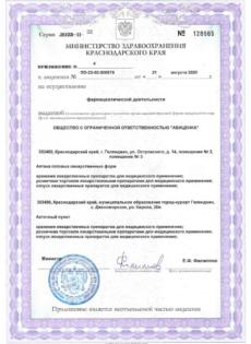 new-license-0005
