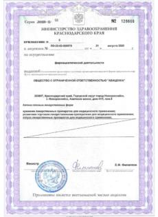 new-license-0006