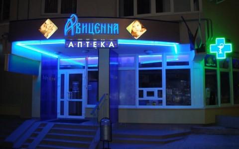 Специализированная аптека «Авиценна» в Геленджике