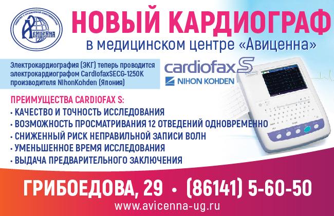 кардиограф_650х420 сайт