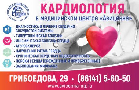 кардиология ─ вар2_650х420 сайт
