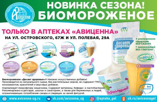 Биомороженое NEW_650х420 сайт(1)
