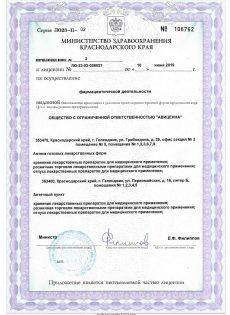 приложения к лицензии_page-0002