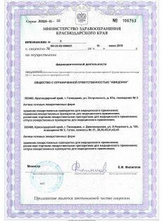 приложения к лицензии_page-0003