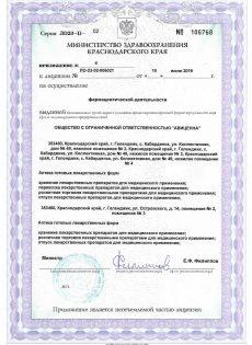 приложения к лицензии_page-0004