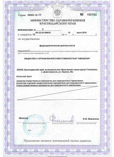 приложения к лицензии_page-0005